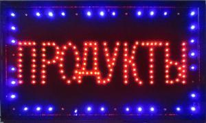 LED табличка вывеска продукты